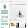 【参加レポ】20180106IPAP東京セミナー:アロマとハーブの危険性