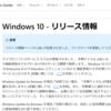 Windows10 リリース情報の取得について