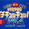 PS4が数量限定で1万円引きにもなるキャンペーンが開催されるらしい