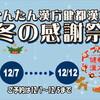 健都漢方「冬の感謝祭」のお知らせ