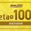【2021/8/31まで!】DMM競輪で最大4,500円分のポイントがもらえます!