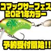 【シマノ】サブサーフェスクランク「コマックサーフェス2021年カラー」通販予約受付開始!