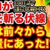【ワンピース】尾田先生のとんでもない伏線回収に鳥肌!ゾロが炎を斬る伏線は前々から大量にあった!?