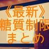 【最新まとめ】超スペシャル!糖質制限のパイオニア、江部康二先生の公演聞いてきた!