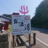 🎨弘法湯@串本町🎨