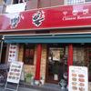 台東区駒形 中国飯店 楽宴の週替わり、鶏肉とカシューナッツ炒め!!!