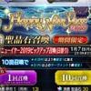 【FGO】北斎ガチャ引いてきちゃったよ!!!