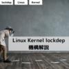 Linux Kernel lockdep機構解説