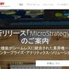 MicroStrategyはレポート・分析・モニター機能をシームレスに統合