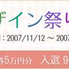 「公開デザイン祭2007秋」を開始しました