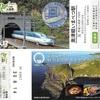奥津軽いまべつ駅 わがまちご当地入場券