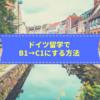 ドイツ留学中にB1→C1までアップさせたドイツ語勉強術