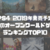 【PS4】2019年発売予定の期待のオープンワールドゲームランキングTOP10!