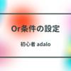 リストでOR条件を指定したい(Mulitiselect Dropdown)|初心者のアプリ開発|Adalo