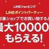 LINEショッピング 5月ポイントパーティー 5/18-19のお買い物・ふるさと納税で最高10%(上限10,000ポイント)還元!
