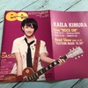 ee カエラ! excite entertainment  Vol.01