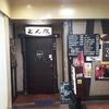 三宮、洋酒喫茶「どん底」でちょい飲み!神戸ちょい飲み放浪記㉗