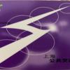 上海交通カード(上海交通卡)の買い方・使い方〜キッチュチャイナのカードシールがオススメ!〜