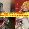 私&ハト「ありがとうございました!」〜クレLabo VS ハトヨメ〜
