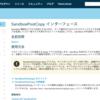 SFDC:Apex開発で「SandboxPostCopy」インターフェースを試してみました