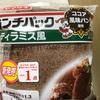 ヤマザキ ランチパック ティラミス風 食べてみた
