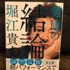 『健康の結論』堀江貴文