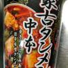 蒙古タンメン中本 太直麺仕上げ(日清食品 セブンプレミアム)