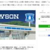 グルーポンでローソン500円お買い物券が250円で! 初回じゃ無くてもOK
