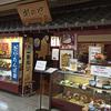 郷土料理 杉のや 空港店 / 秋田県秋田市雄和椿川字山籠49