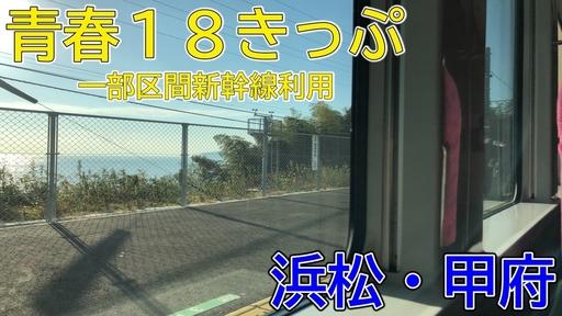 【浜松】青春18きっぷを利用し、浜松・甲府へ!(一部区間新幹線利用)
