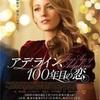 映画【アデライン、100年目の恋】