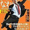 田端慎太郎氏著「ブランド人になれ」はエナジードリンク本