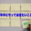 2017|今年中にやっておきたいこと。否。やらなければいけないこと。