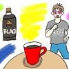 ウォーキングとアイスコーヒー