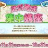 戦国IXAイベントメモ:「あやめと!雪之丞の!武将育成集中講座」2018/11月