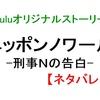 ニッポンノワール「刑事Nの告白」Hulu・内容(ネタバレ)