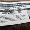 2019.10.24 PSYCHIC FEVER 武者修行!!