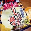 「ポテトチップス 秋田の味 しょっつる鍋味」(カルビー)