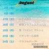 【夏休みの宿題対策】2019年8月のスケジュールです