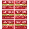 【ドランクレイジー】好みで選べる6タイプ「2021年福袋」発売!