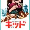 【映画】「キッド(The Kid)」[チャップリンのサイレント映画](1921年) 観ました。(オススメ度★★★★☆)