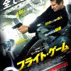 "<span itemprop=""headline"">映画「フライト・ゲーム」(2014)リーアム・ニーソン主演の飛行機サスペンス・アクション。</span>"