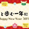 教室からの音便り 号外!!~新年、明けましておめでとう御座います!~