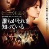 【映画】『誰もがそれを知っている』〜熟女な魅力も加わったペネロペ・クルスの主演作