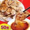 【餃子/送料無料】神戸名物★味噌だれ餃子50個セット★【餃子専門店イチロー】 他をご紹介します。