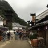 日光江戸村と上尾市の花咲の湯