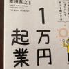 1万円起業 片手間で始めてじゅうぶんな収入を稼ぐ方法。クリスギレボー。本田直之