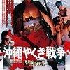 戦争、だ~いすき 中島貞夫監督『沖縄やくざ戦争』(1976年)