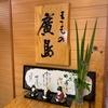 きもの廣島オフィシャルブログを開設しました。