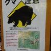 六甲山系ゆるっ登山:【城山鉄塔付近】芦屋市内に熊目撃情報